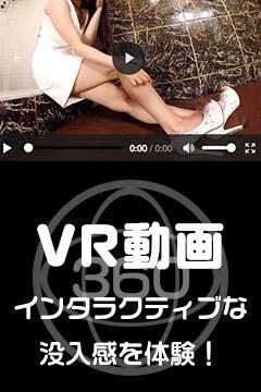 マンゾクVR動画バナー